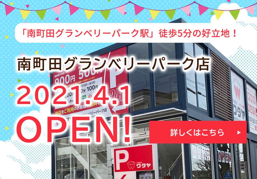 新店舗「南町田グランベリーパーク店」OPEN!